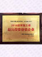 2016新三板荣誉