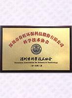 科学技术协会荣誉
